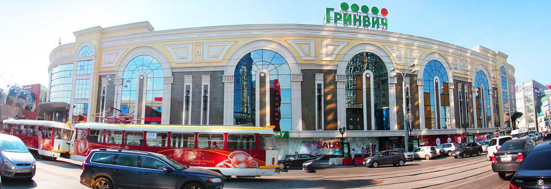 abc619e1d9f2 ТРЦ «Гринвич» в Екатеринбурге – адрес и магазины. Торговые центры в  Екатеринбурге