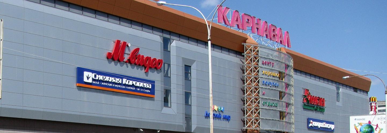 0fc7699fdd68 ТРЦ «Карнавал» в Екатеринбурге – адрес и магазины. Торговые центры в  Екатеринбурге