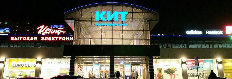 05a508a5f5bd ТЦ «Кит» в Екатеринбурге – адрес и магазины. Торговые центры в Екатеринбурге