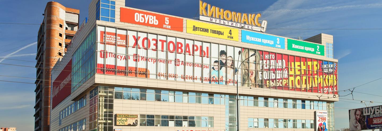 d899d291a186 ТРЦ «Мегаполис» в Екатеринбурге – адрес и магазины. Торговые центры в  Екатеринбурге