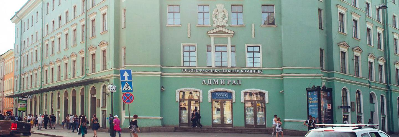 ТЦ «Адмирал» в Санкт-Петербурге  адрес, магазины одежды, часы работы ... 61dd9f635e5