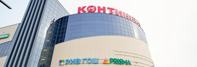 ТРК «Континент на Бухарестской» в Санкт-Петербурге  адрес, магазины ... 3c3c4bfd289