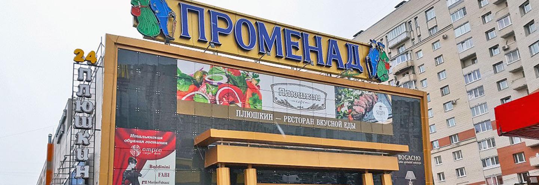 Модные магазины петербурга