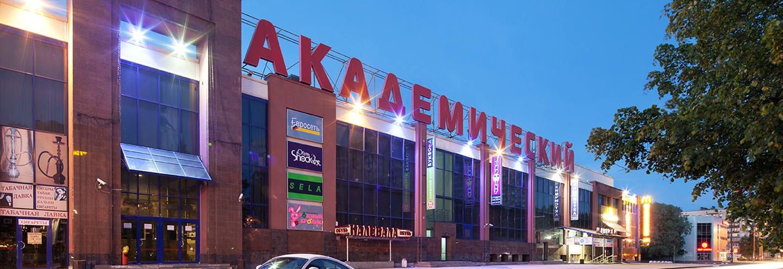 564680dab30f ТОЦ «Академический» в Санкт-Петербурге  адрес, магазины одежды, часы ...