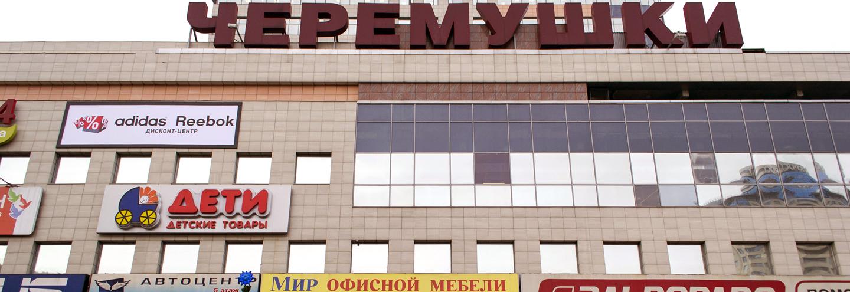 ТЦ «Черемушки» в Москве  адрес, магазины одежды, часы работы, как ... a59196053cf