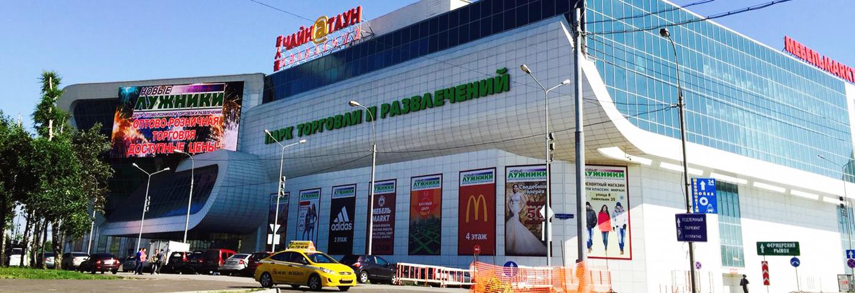 57c1e1b55e37 ТРЦ «Чайна Таун (Лужайка)» в Москве  адрес, магазины одежды, часы ...