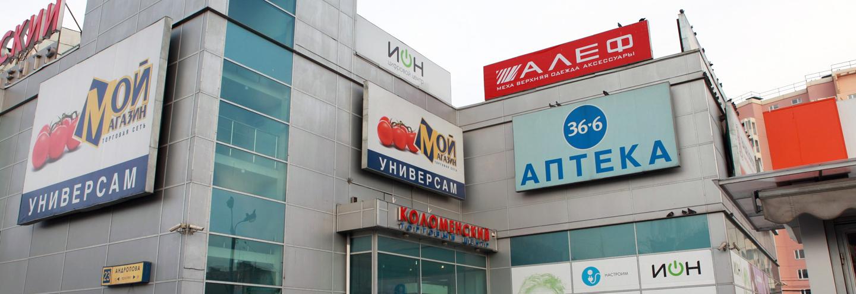 3615e280e554 ТЦ «Коломенский» в Москве  адрес, магазины одежды, часы работы, как ...