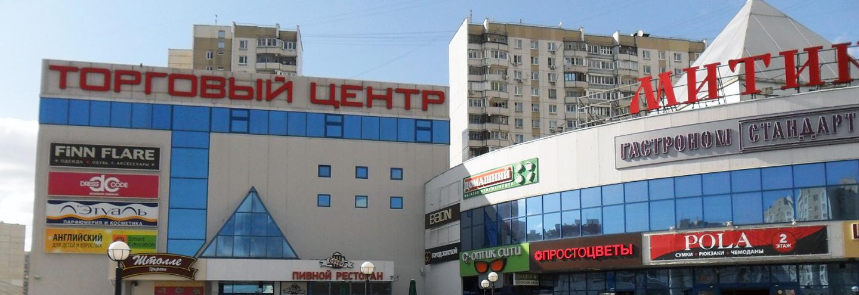 76870112df2d ТЦ «Митино» в Москве  адрес, магазины одежды, часы работы, как ...