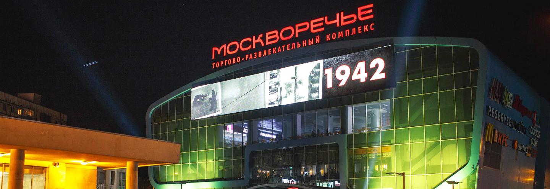ТРК «Москворечье» в Москве  адрес, магазины одежды, часы работы, как ... d8df108003f