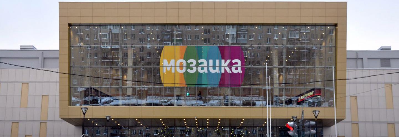ТРК «Мозаика» в Москве  адрес, магазины одежды, часы работы, как ... 6cf22808dc7