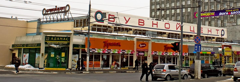 d9ee3a39a ТЦ «Обувной центр» в Москве: адрес, магазины одежды, часы работы ...