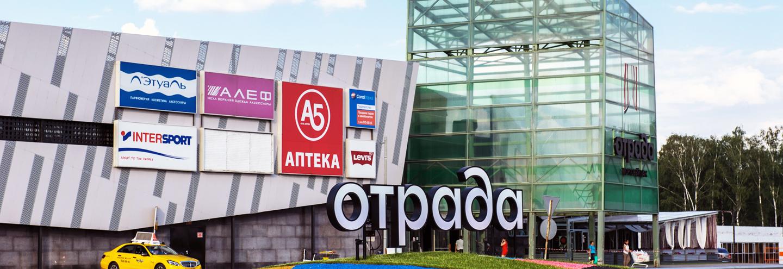 ТЦ «Отрада» в Москве  адрес, магазины одежды, часы работы, как ... 6d2e1b2df77