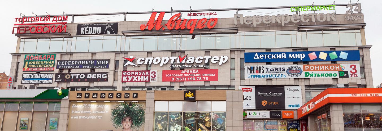 40c5fcc77453 ТЦ «Перовский» в Москве  адрес, магазины одежды, часы работы, как ...