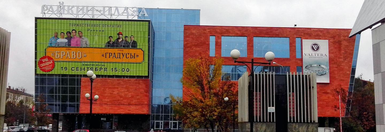 a57bd55588da ТРЦ «Райкин Плаза» в Москве  адрес, магазины одежды, часы работы ...