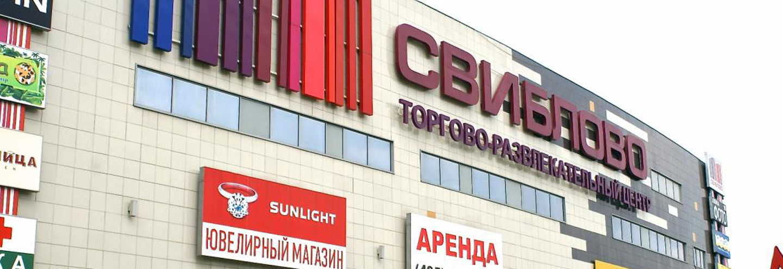 8abea3e1ca9f ТРЦ «Свиблово» в Москве  адрес, магазины одежды, часы работы, как ...