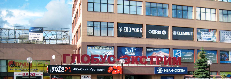 f64adc753faab ТЦ «Глобус-Экстрим» в Москве: адрес, магазины одежды, часы работы ...