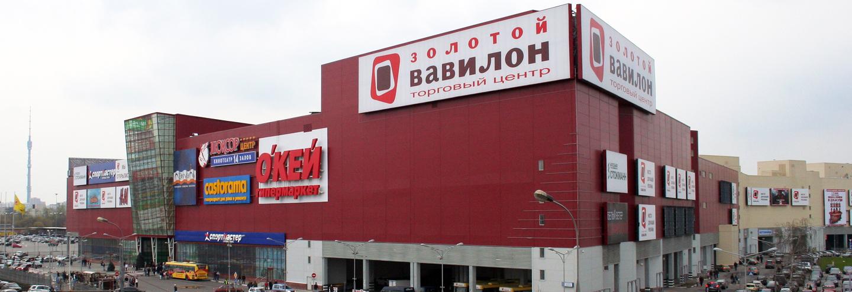dea3421c7009 ТРЦ «Золотой Вавилон Ростокино» в Москве  адрес, магазины одежды ...