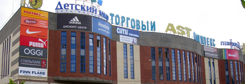 b263bbac ТЦ «AST» в Москве: адрес, магазины одежды, часы работы, как ...