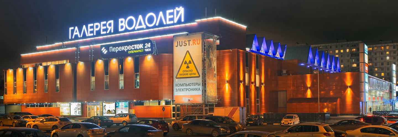 ТЦ «Галерея Водолей» в Москве  адрес, магазины одежды, часы работы ... 168fe7c4474