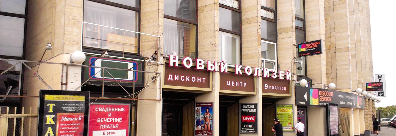 6f1a926f ТЦ «Новый Колизей» в Москве: адрес, магазины одежды, часы работы ...