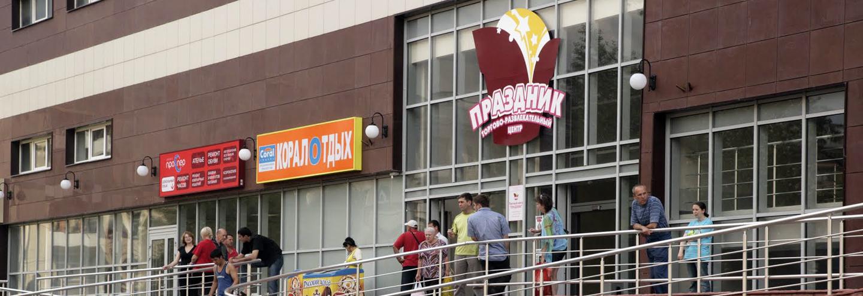 ea2ee41491fa ТЦ «Праздник» в Москве  адрес, магазины одежды, часы работы, как ...