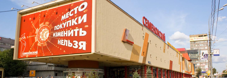 8bce20452edb ТРЦ «Семеновский» в Москве  адрес, магазины одежды, часы работы, как ...