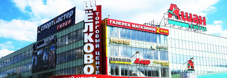 e14a2bee249e ТЦ «Щелково» в Москве  адрес, магазины одежды, часы работы, как ...