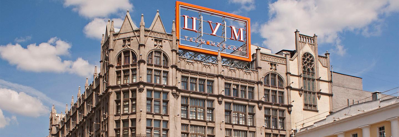13bdfaa75722 ТД «ЦУМ» в Москве  адрес, магазины одежды, часы работы, как ...
