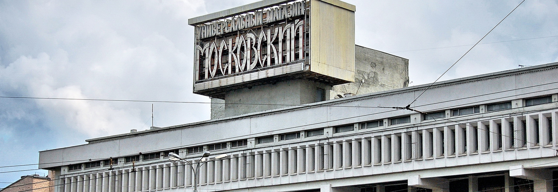 9db591f064eb ТЦ «Универмаг «Московский»» в Москве  адрес, магазины одежды, часы ...
