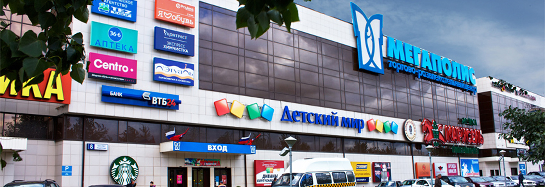 60d74e893c25 ТЦ «Мегаполис» в Москве  адрес, магазины одежды, часы работы, как ...