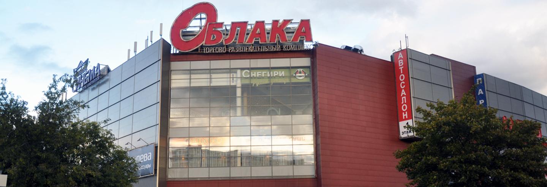 a8b36b09b501 ТРЦ «Облака» в Москве  адрес, магазины одежды, часы работы, как ...