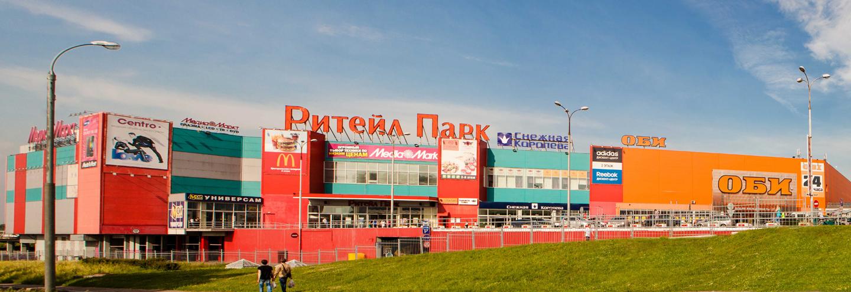 a963d22b ТЦ «Ритейл Парк» в Москве: адрес, магазины одежды, часы работы, как ...