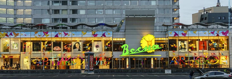 ТЦ «Весна» в Москве  адрес, магазины одежды, часы работы, как ... b3ff96811f7
