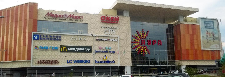 2077e2ce1272 ТРЦ «Аура» в Новосибирске  адрес, магазины одежды, часы работы, как ...