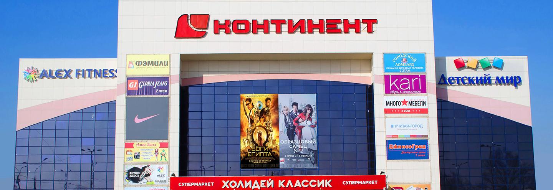 Кино афиша континент на троллейной владивосток афиша театры оперы и балета