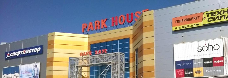 4c9650d89299 ТЦ «Парк Хаус» в Самаре  адрес, магазины одежды, часы работы, как ...