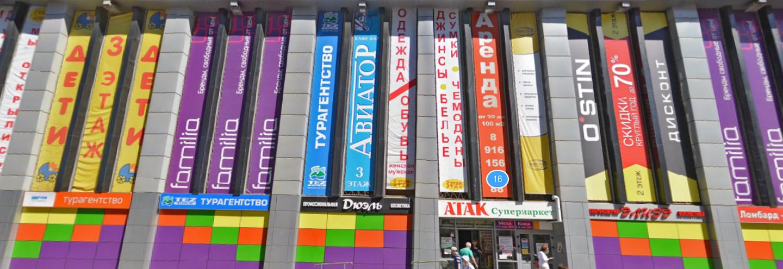 40fc6583791 ТЦ «Авиатор» в Москве – адрес и магазины