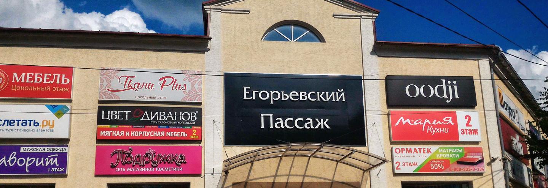 Магазины косметики в егорьевске