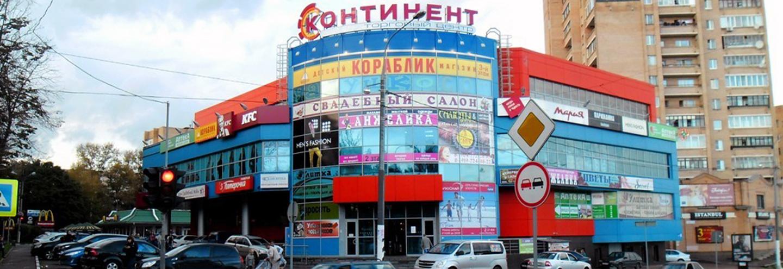Магазин косметики в континенте