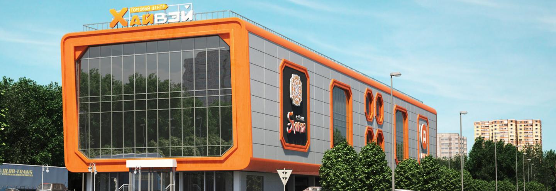 9d20b9de0bd5 ТЦ «Хайвэй» в Щербинке  адрес, магазины одежды, часы работы, как ...