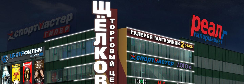 dbfb359e9e1d ТД «Щелково» в Щелково  адрес, магазины одежды, часы работы, как ...