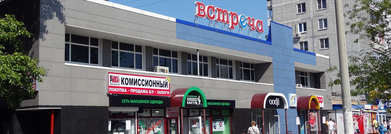 b64923f22b47 ТЦ «Встреча» в Щелково  адрес, магазины одежды, часы работы, как ...