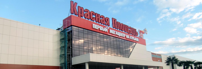 f117e5f1b962 МЦ «Красная Площадь» в Краснодаре  адрес, магазины одежды, часы ...