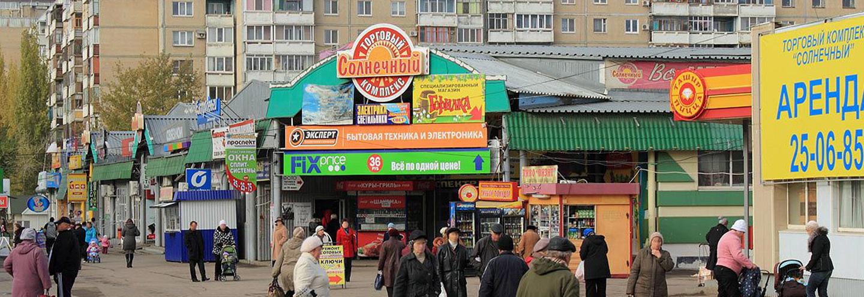 f5fd1c947 ТЦ «Солнечный» в Саратове: адрес, магазины одежды, часы работы, как ...