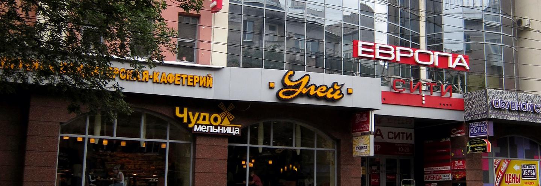 1ae672291 ТОЦ «Европа-Сити» в Саратове: адрес, магазины одежды, часы работы ...