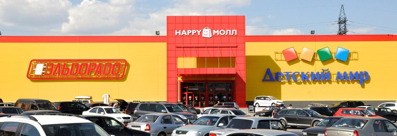 b4c7380f2 ТК «Happy Молл» в Саратове: адрес, магазины одежды, часы работы, как ...