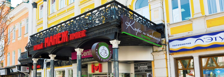 cc8f71367 ТЦ «Манеж» в Саратове: адрес, магазины одежды, часы работы, как ...