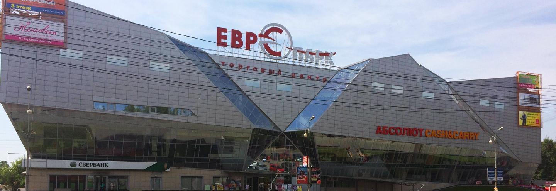 f7779e01772f3 ТЦ «ЕвроПарк» в Иркутске: адрес, магазины одежды, часы работы, как ...