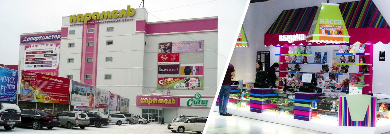 c61a03ebc8ce7 ТРЦ «Карамель» в Иркутске: адрес, магазины одежды, часы работы, как ...