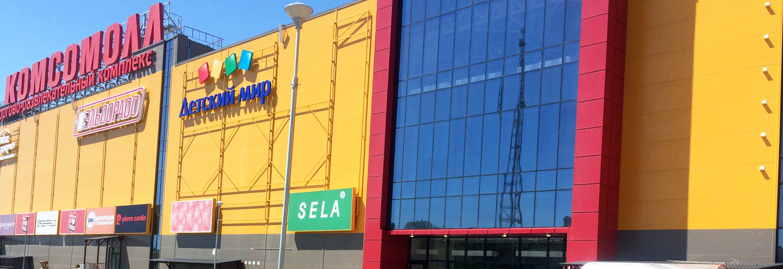 96d78302dbe44 ТРЦ «Комсомолл» в Иркутске: адрес, магазины одежды, часы работы, как ...
